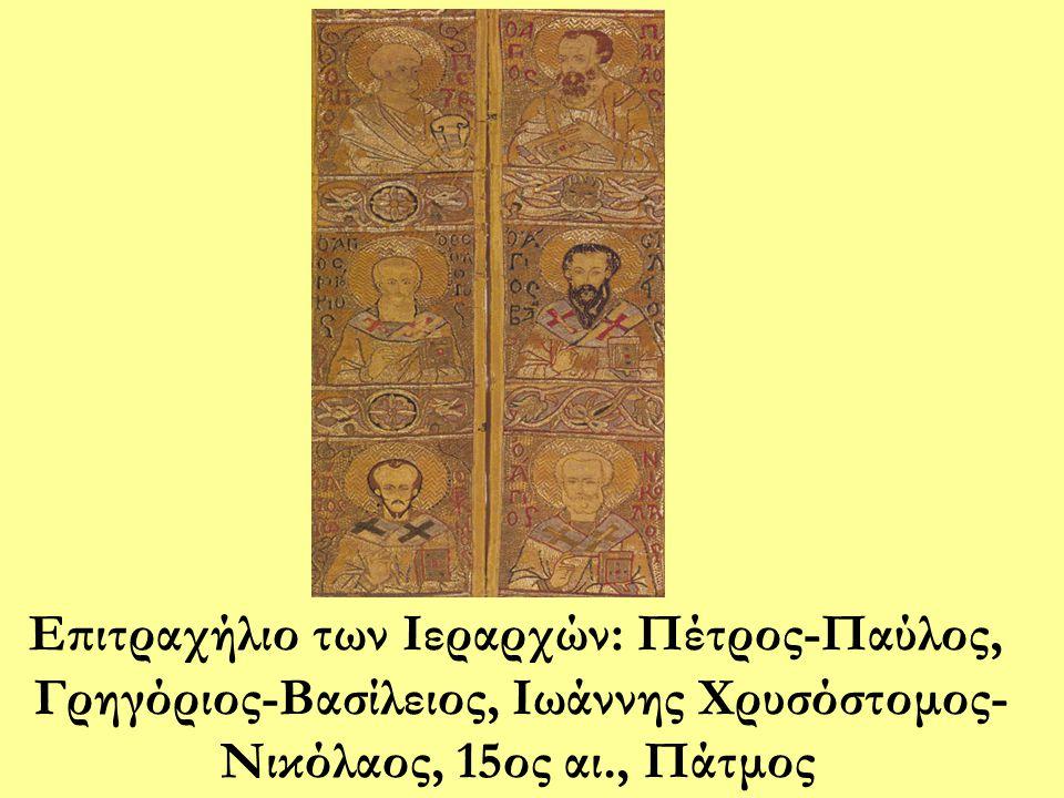 Επιτραχήλιο των Ιεραρχών: Πέτρος-Παύλος,