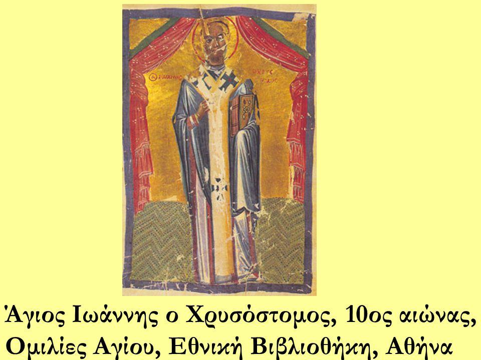 Άγιος Ιωάννης ο Χρυσόστομος, 10ος αιώνας,