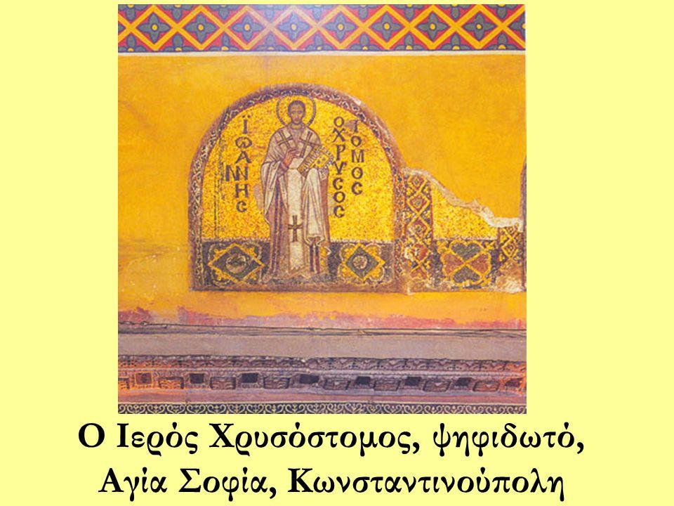 Ο Ιερός Χρυσόστομος, ψηφιδωτό,