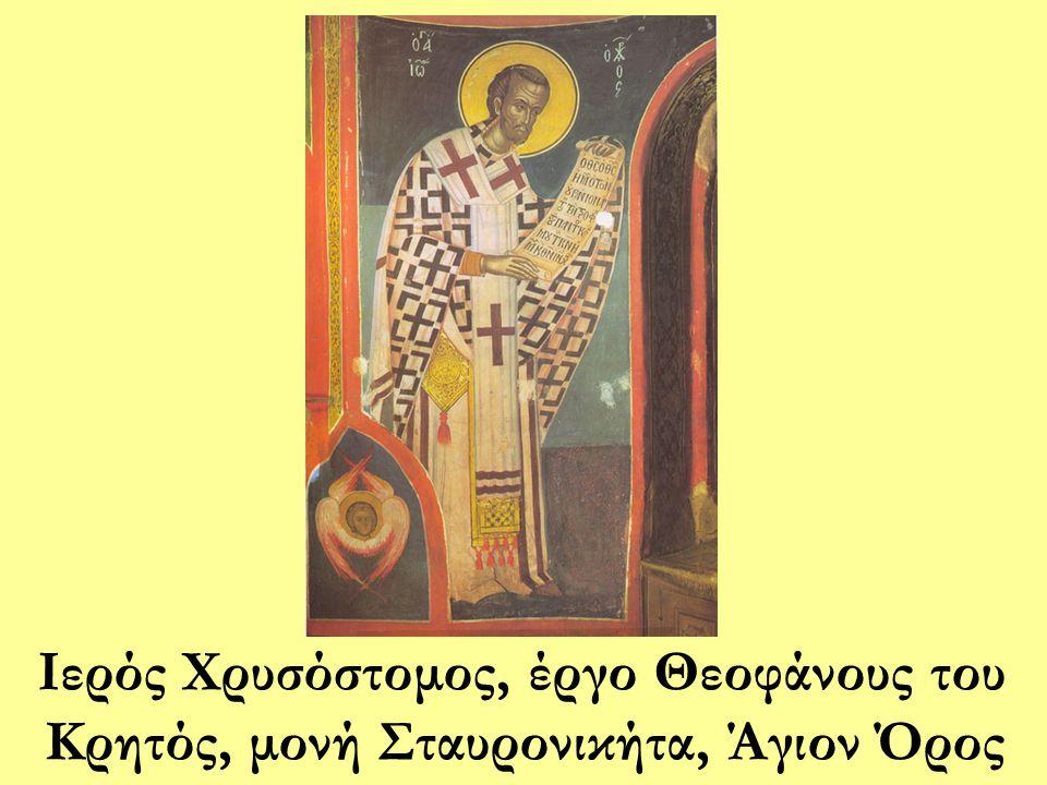 Ιερός Χρυσόστομος, έργο Θεοφάνους του
