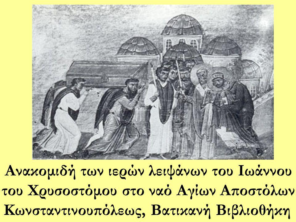 Ανακομιδή των ιερών λειψάνων του Ιωάννου
