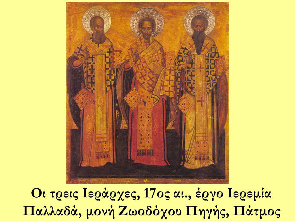 Οι τρεις Ιεράρχες, 17ος αι., έργο Ιερεμία