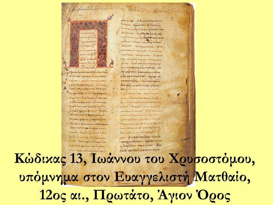 Κώδικας 13, Ιωάννου του Χρυσοστόμου,