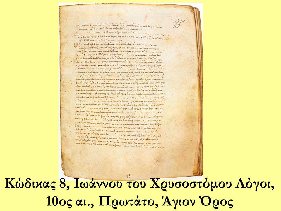 Κώδικας 8, Ιωάννου του Χρυσοστόμου Λόγοι,