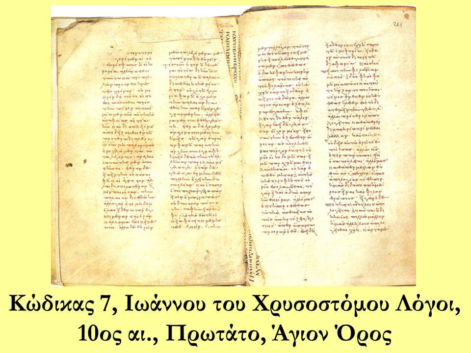 Κώδικας 7, Ιωάννου του Χρυσοστόμου Λόγοι,