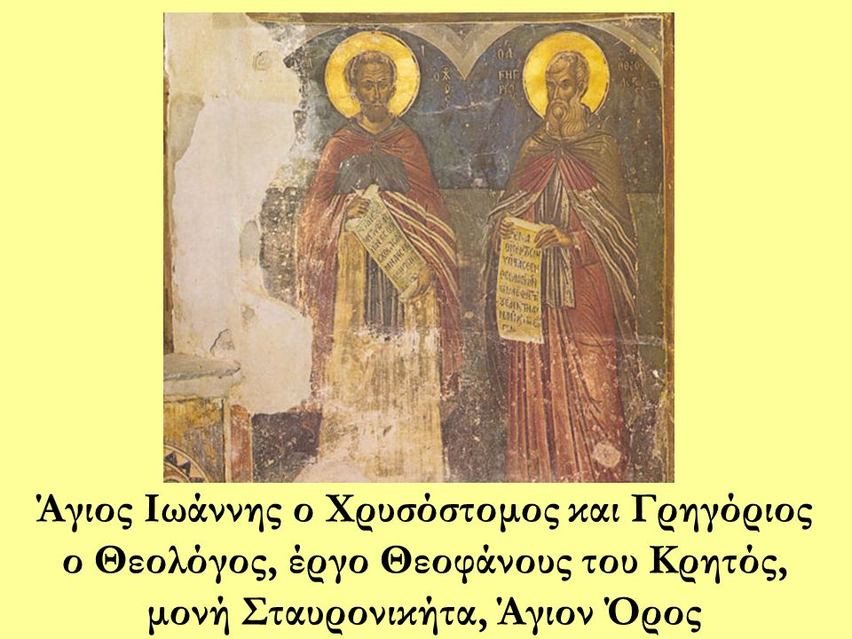 Άγιος Ιωάννης ο Χρυσόστομος και Γρηγόριος