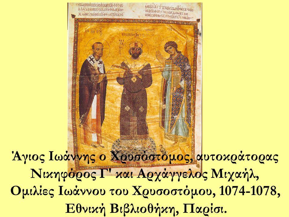 Άγιος Ιωάννης ο Χρυσόστομος, αυτοκράτορας