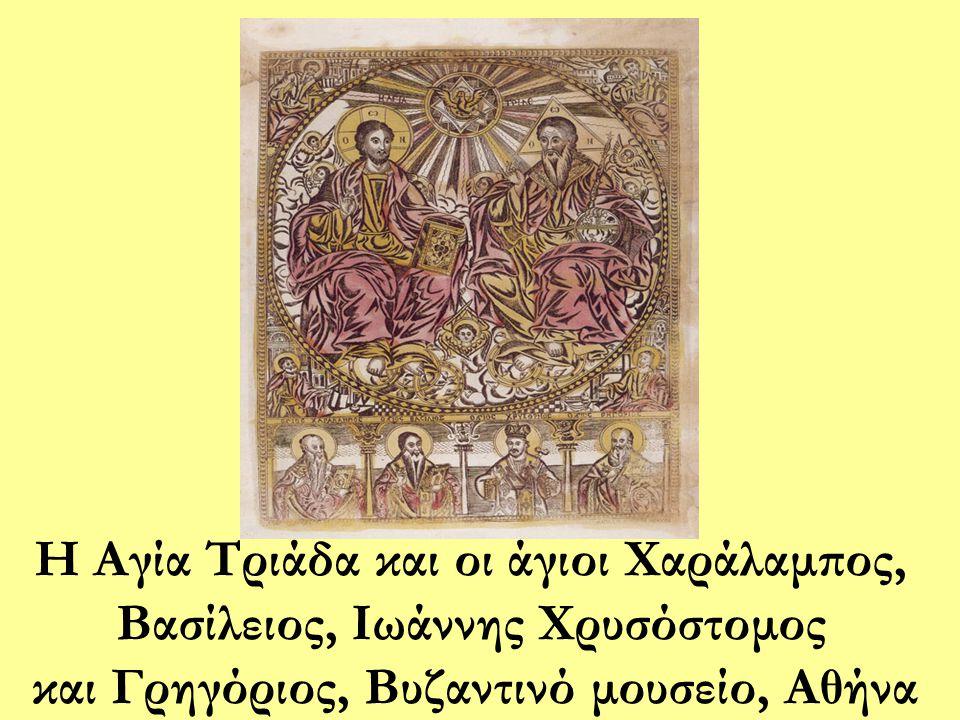 Η Αγία Τριάδα και οι άγιοι Χαράλαμπος, Βασίλειος, Ιωάννης Χρυσόστομος