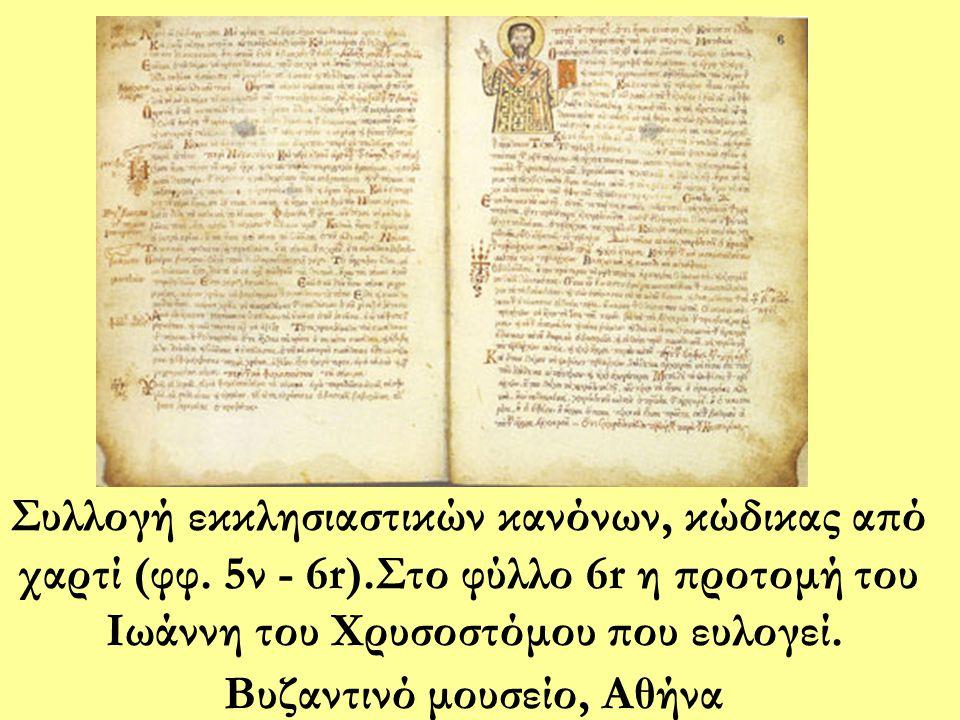 Συλλογή εκκλησιαστικών κανόνων, κώδικας από