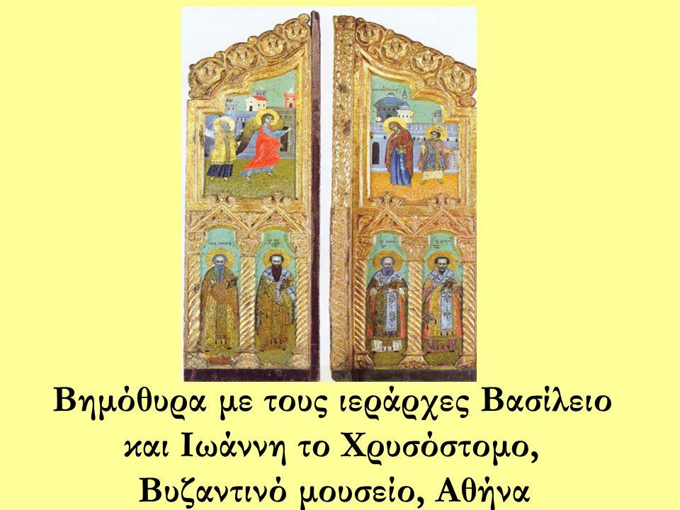 Βημόθυρα με τους ιεράρχες Βασίλειο και Ιωάννη το Χρυσόστομο,