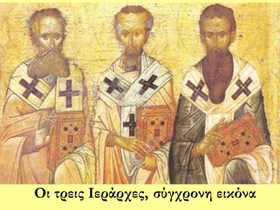 Οι τρεις Ιεράρχες, σύγχρονη εικόνα