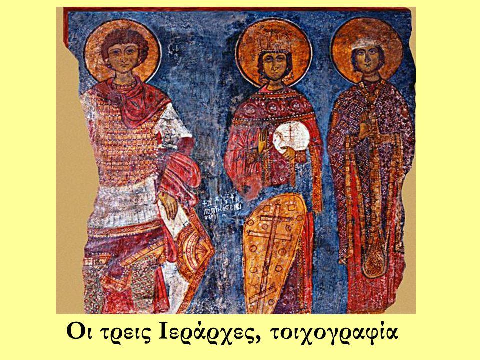 Οι τρεις Ιεράρχες, τοιχογραφία