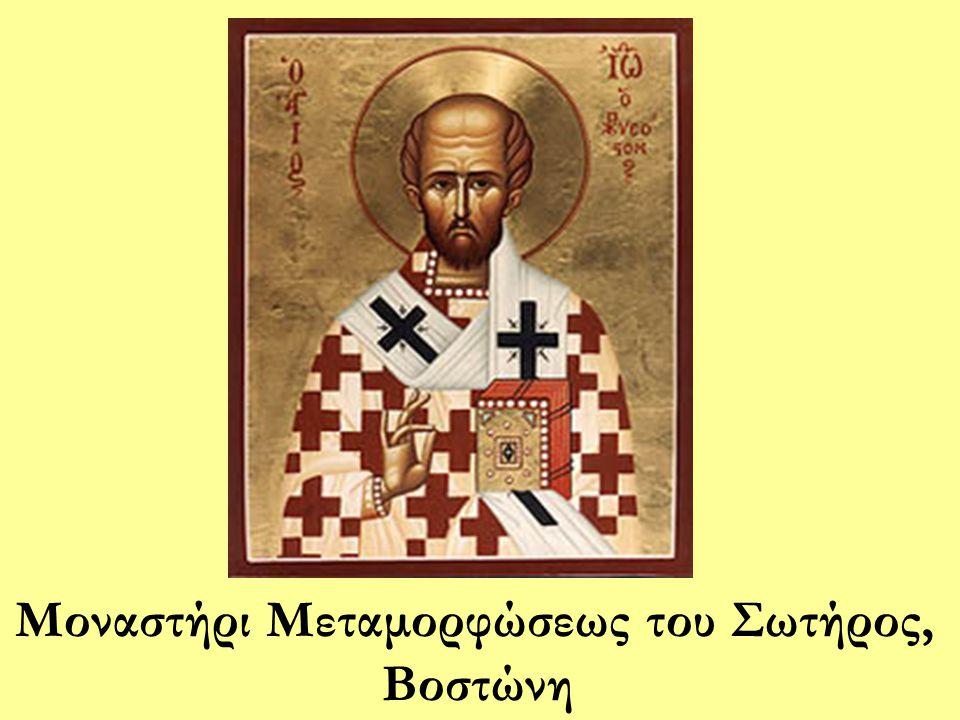 Μοναστήρι Μεταμορφώσεως του Σωτήρος,