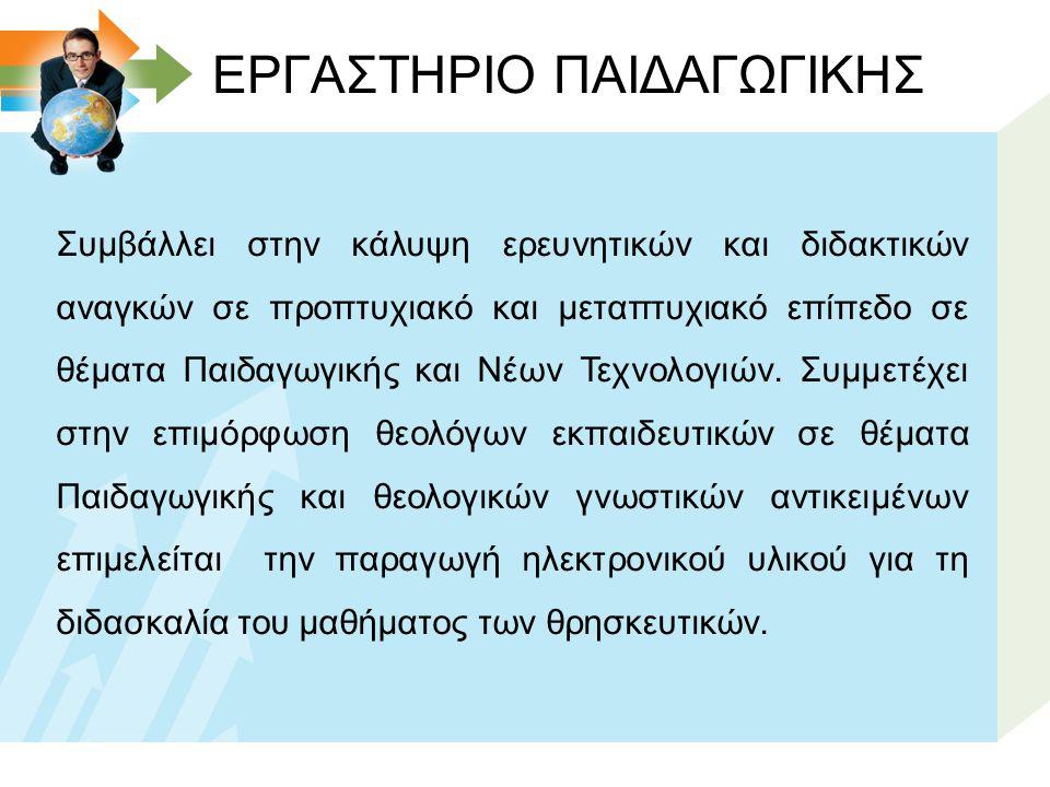 ΕΡΓΑΣΤΗΡΙΟ ΠΑΙΔΑΓΩΓΙΚΗΣ