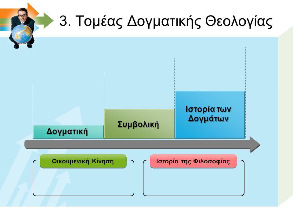 3. Τομέας Δογματικής Θεολογίας