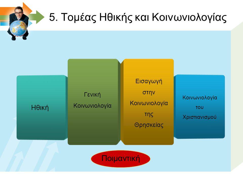 5. Τομέας Ηθικής και Κοινωνιολογίας