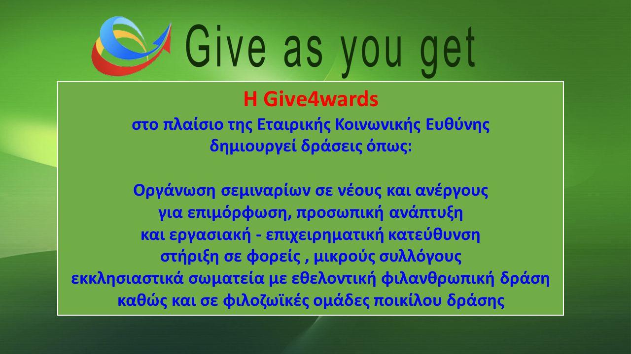 Δίνε όσο παίρνεις Η Give4wards