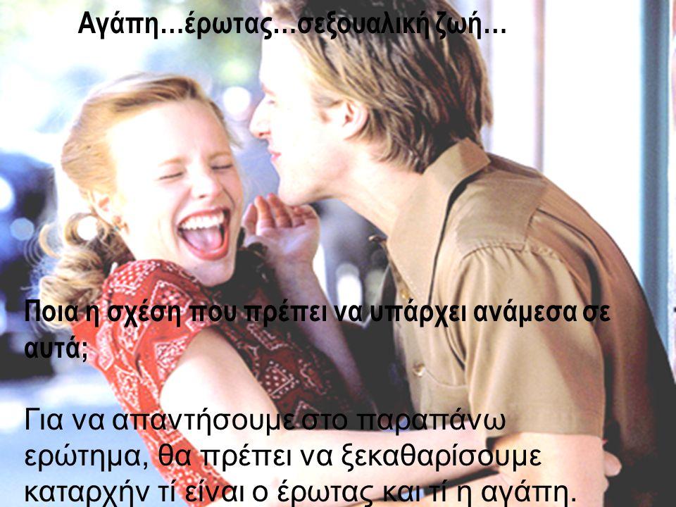 Αγάπη…έρωτας…σεξουαλική ζωή…
