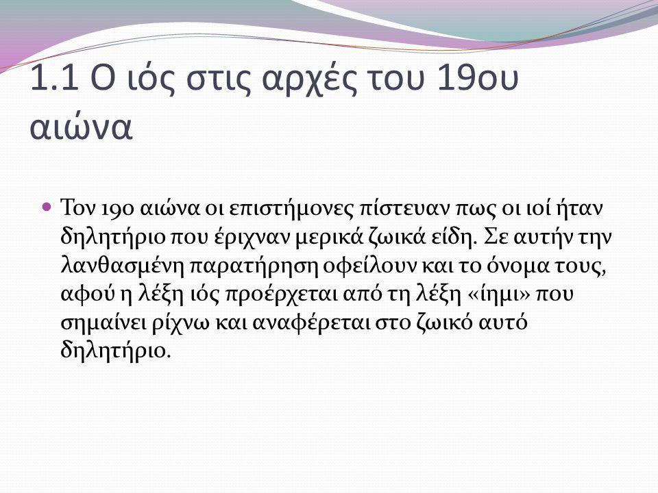 1.1 Ο ιός στις αρχές του 19ου αιώνα