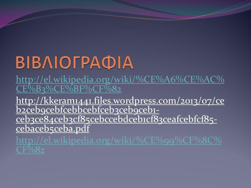 ΒΙΒΛΙΟΓΡΑΦΙΑ http://el.wikipedia.org/wiki/%CE%A6%CE%AC%CE%B3%CE%BF%CF%82.