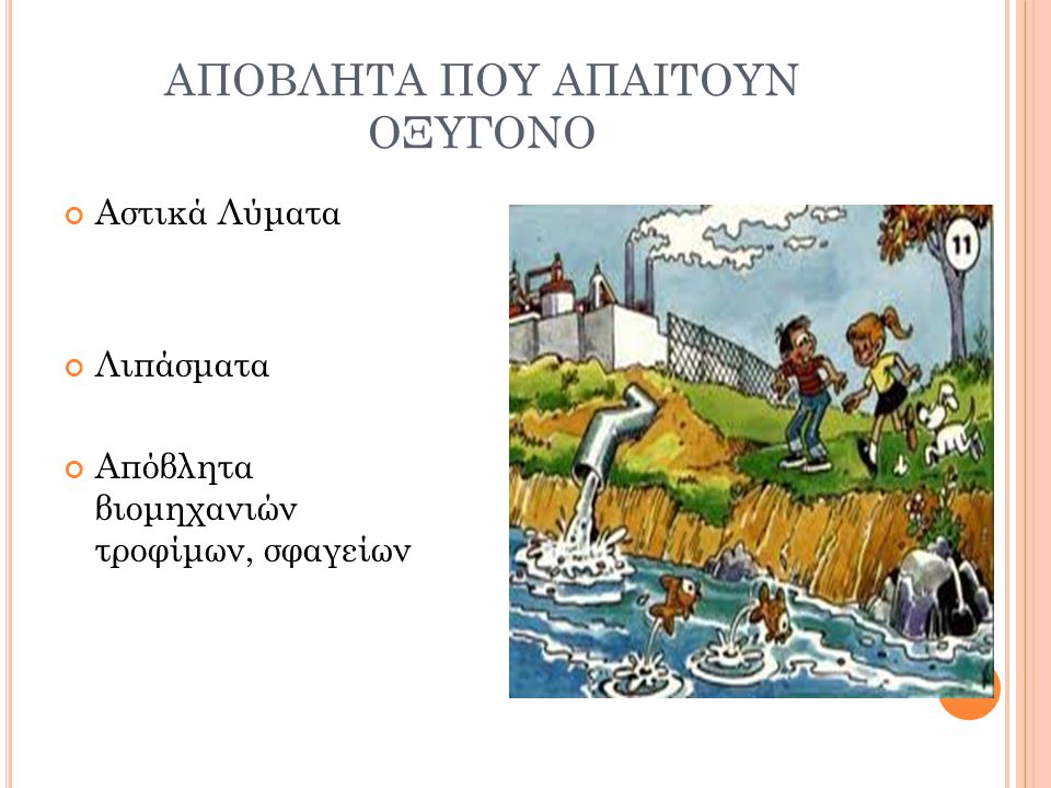 ΑΠΟΒΛΗΤΑ ΠΟΥ ΑΠΑΙΤΟΥΝ ΟΞΥΓΟΝΟ