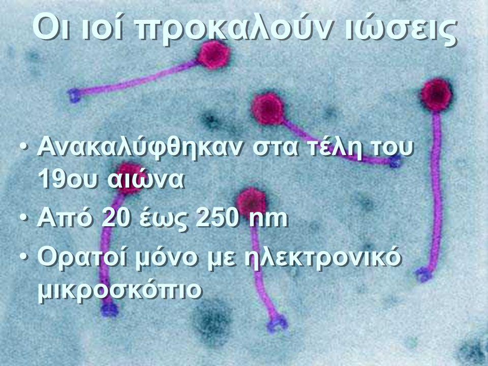 Οι ιοί προκαλούν ιώσεις