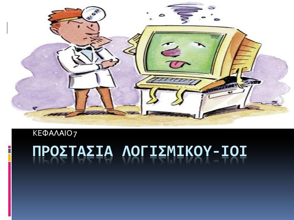 ΠΡΟΣΤΑΣΙΑ ΛΟΓΙΣΜΙΚΟΥ-ΙΟΙ