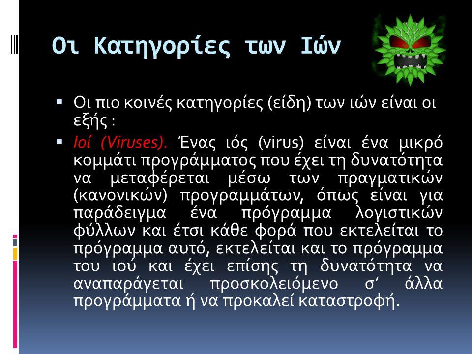 Οι Κατηγορίες των Ιών Οι πιο κοινές κατηγορίες (είδη) των ιών είναι οι εξής :