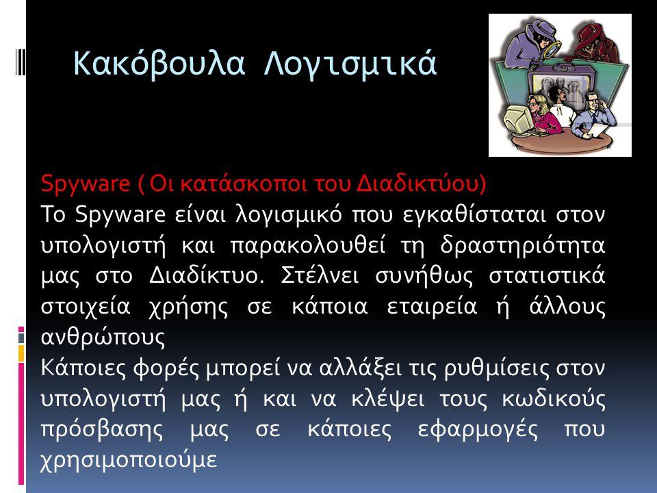 Κακόβουλα Λογισμικά Spyware ( Οι κατάσκοποι του Διαδικτύου)