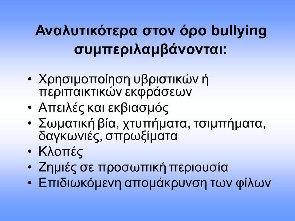 Αναλυτικότερα στον όρο bullying συμπεριλαμβάνονται: