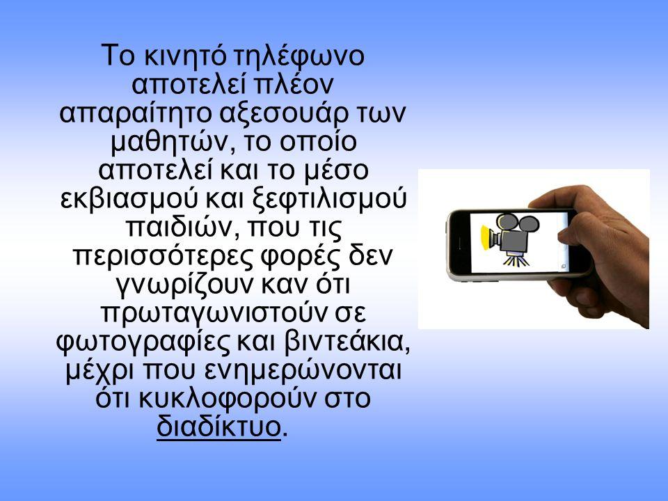 Το κινητό τηλέφωνο αποτελεί πλέον απαραίτητο αξεσουάρ των μαθητών, το οποίο αποτελεί και το μέσο εκβιασμού και ξεφτιλισμού παιδιών, που τις περισσότερες φορές δεν γνωρίζουν καν ότι πρωταγωνιστούν σε φωτογραφίες και βιντεάκια, μέχρι που ενημερώνονται ότι κυκλοφορούν στο διαδίκτυο.