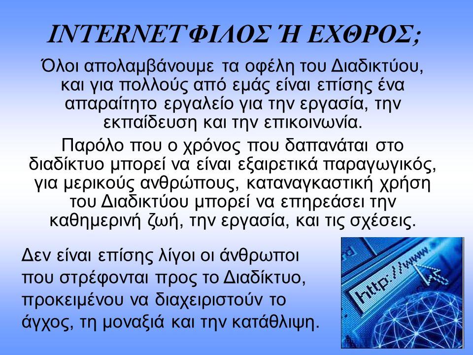 INTERNET ΦΙΛΟΣ Ή ΕΧΘΡΟΣ;