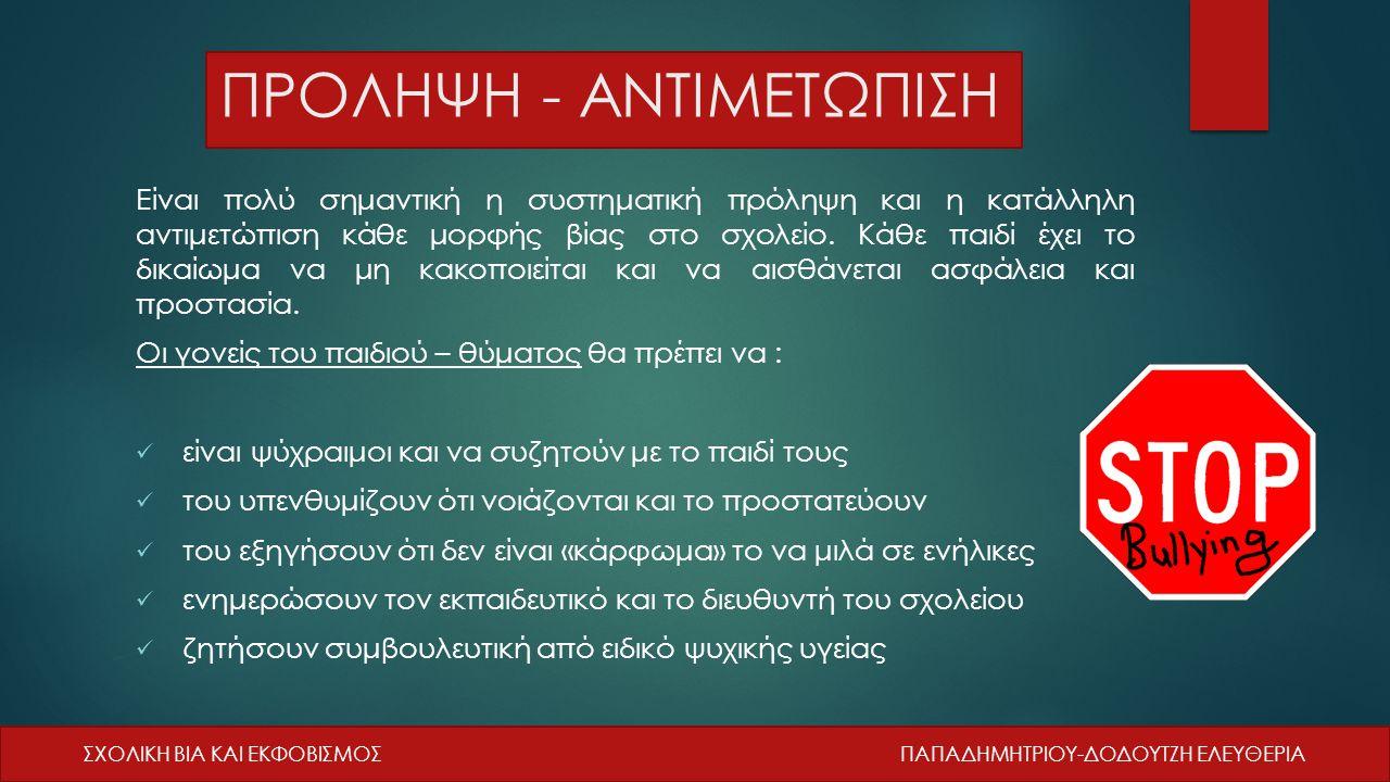 ΠΡΟΛΗΨΗ - ΑΝΤΙΜΕΤΩΠΙΣΗ