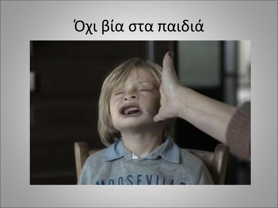 Όχι βία στα παιδιά