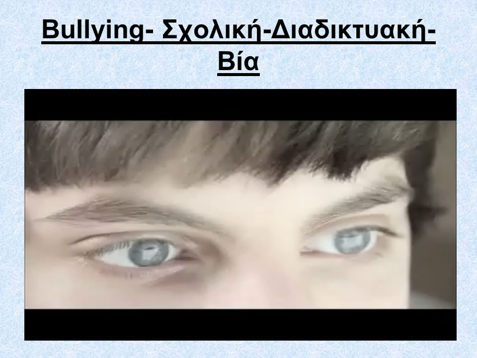 Bullying- Σχολική-Διαδικτυακή-Βία