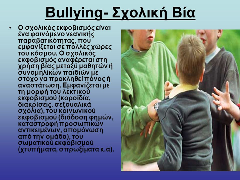 Bullying- Σχολική Βία