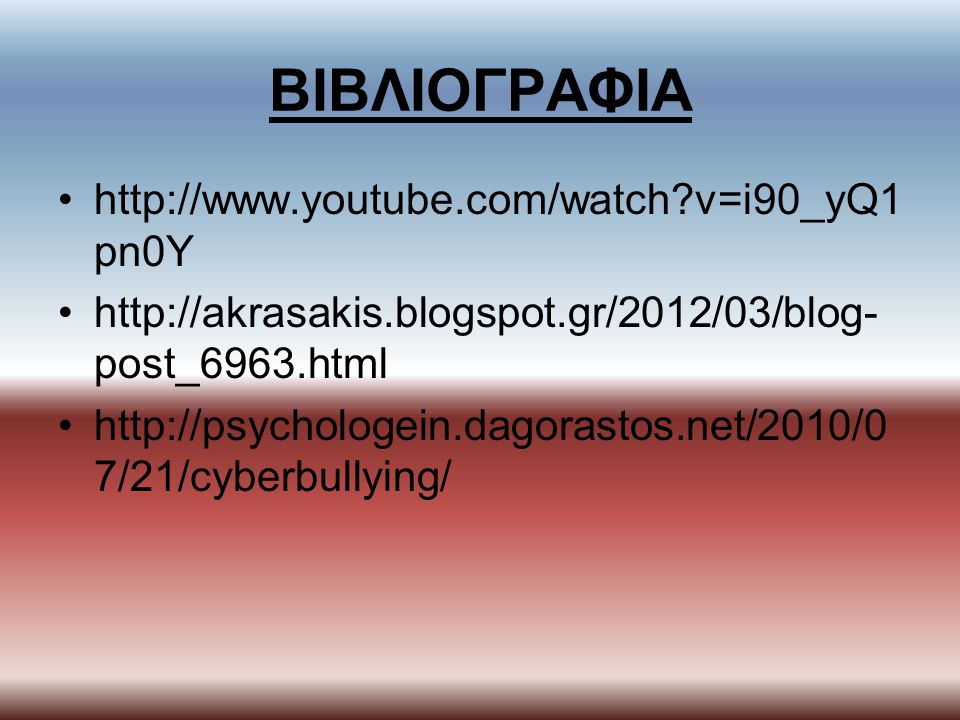 ΒΙΒΛΙΟΓΡΑΦΙΑ http://www.youtube.com/watch v=i90_yQ1pn0Y