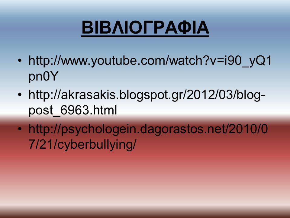 ΒΙΒΛΙΟΓΡΑΦΙΑ http://www.youtube.com/watch v=i90_yQ1pn0Y