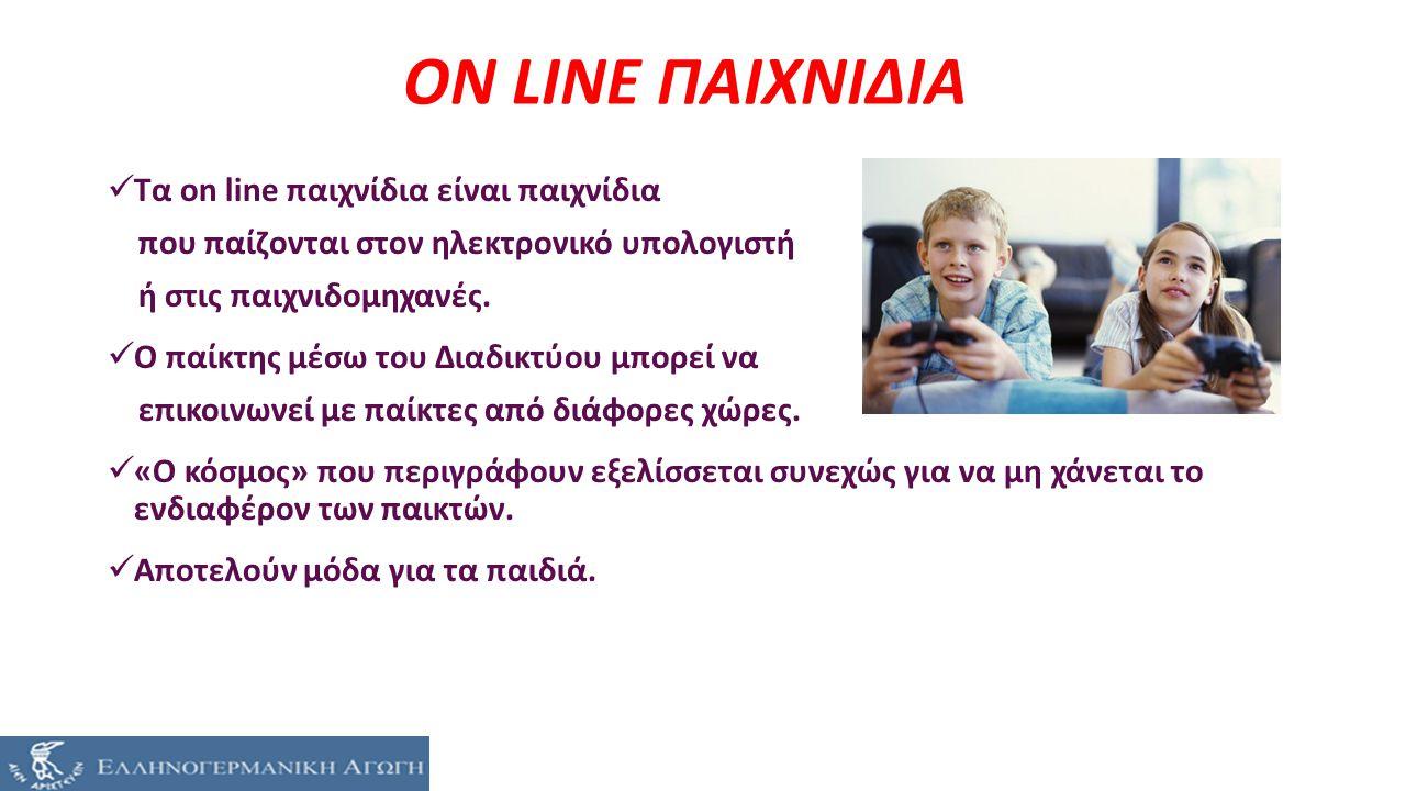 ON LINE ΠΑΙΧΝΙΔΙΑ Τα on line παιχνίδια είναι παιχνίδια