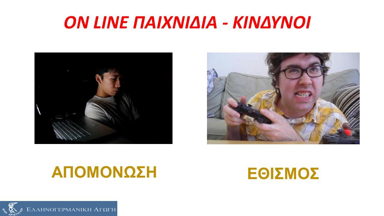 ON LINE ΠΑΙΧΝΙΔΙΑ - ΚΙΝΔΥΝΟΙ