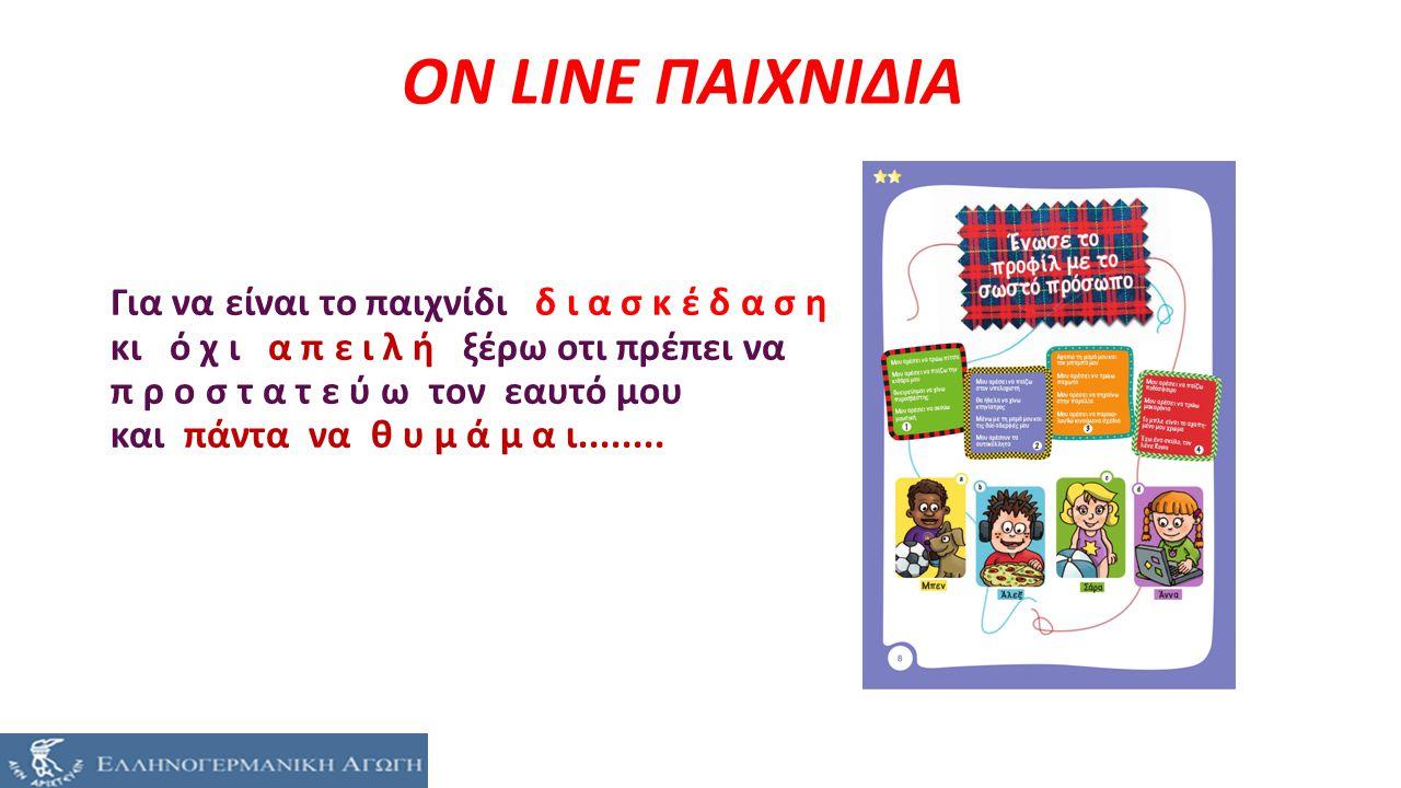 ON LINE ΠΑΙΧΝΙΔΙΑ