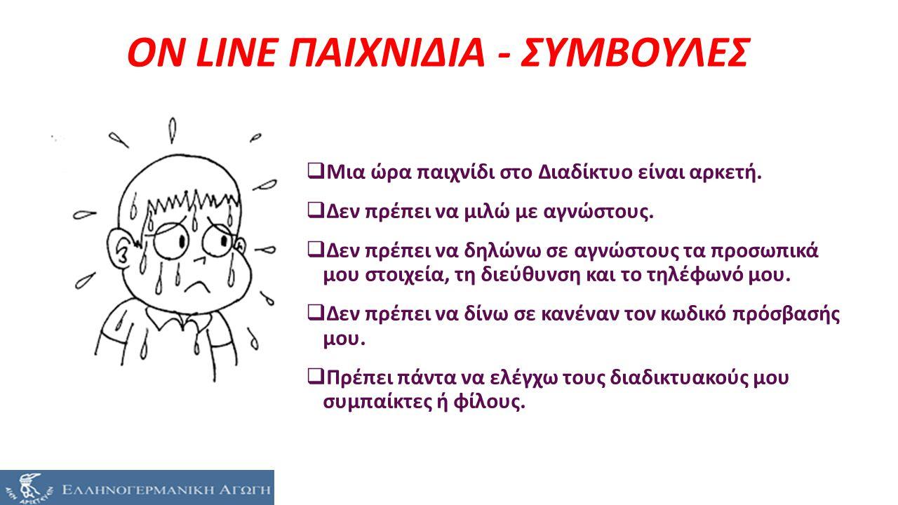 ON LINE ΠΑΙΧΝΙΔΙΑ - ΣΥΜΒΟΥΛΕΣ