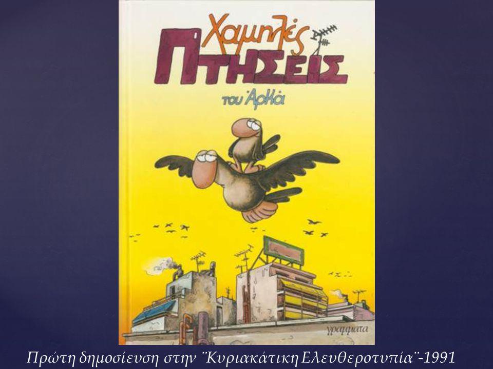 Πρώτη δημοσίευση στην ¨Κυριακάτικη Ελευθεροτυπία¨-1991