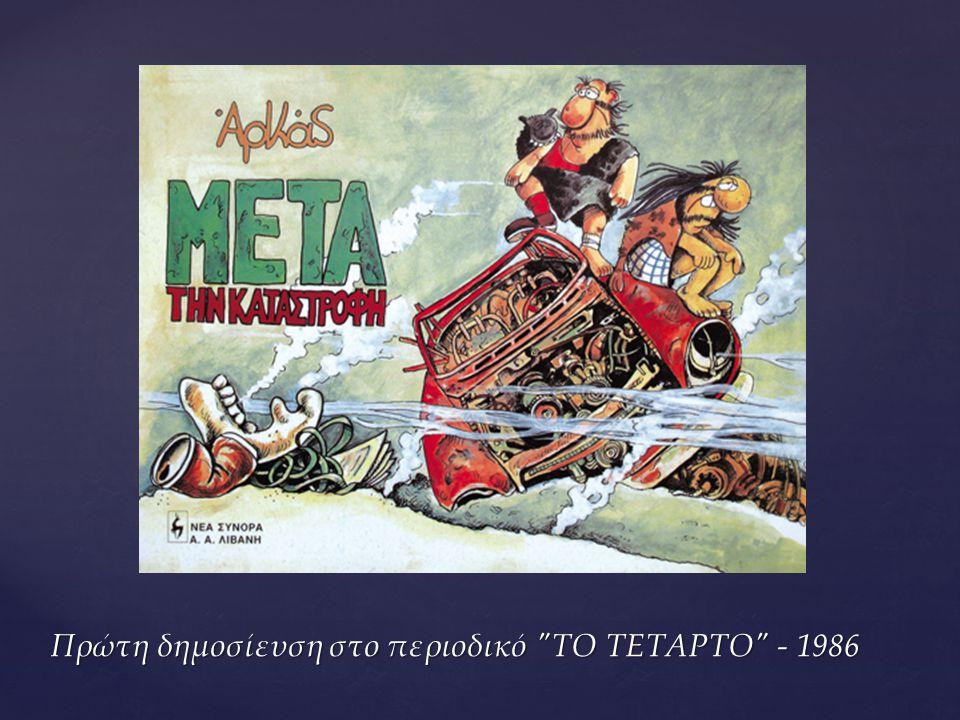 Πρώτη δημοσίευση στο περιοδικό ΤΟ ΤΕΤΑΡΤΟ - 1986