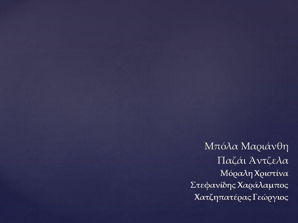 Μπόλα Μαριάνθη Παζάι Άντζελα Μόραλη Χριστίνα Στεφανίδης Χαράλαμπος