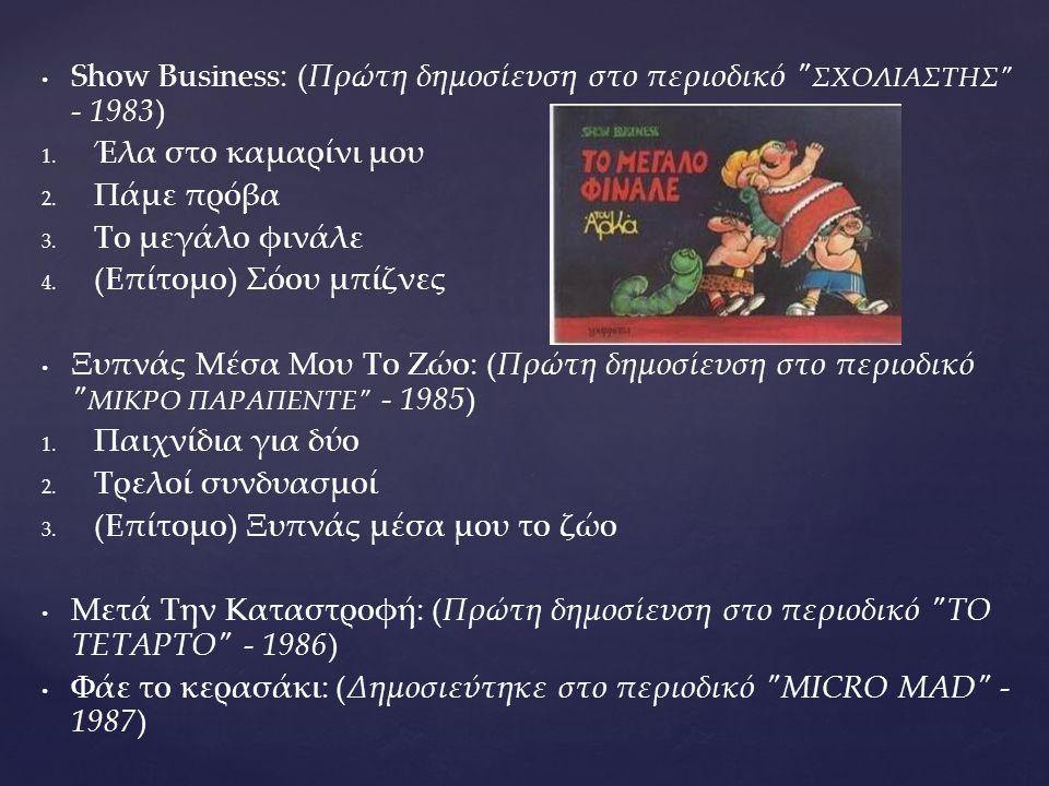 Show Business: (Πρώτη δημοσίευση στο περιοδικό ΣΧΟΛΙΑΣΤΗΣ - 1983)