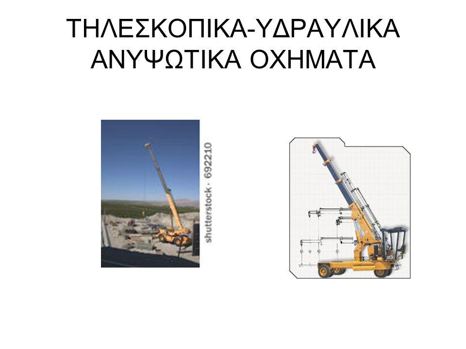 ΤΗΛΕΣΚΟΠΙΚΑ-ΥΔΡΑΥΛΙΚΑ ΑΝΥΨΩΤΙΚΑ ΟΧΗΜΑΤΑ