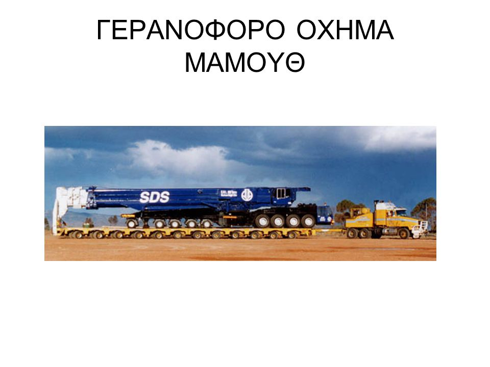 ΓΕΡΑΝΟΦΟΡΟ ΟΧΗΜΑ ΜΑΜΟΥΘ