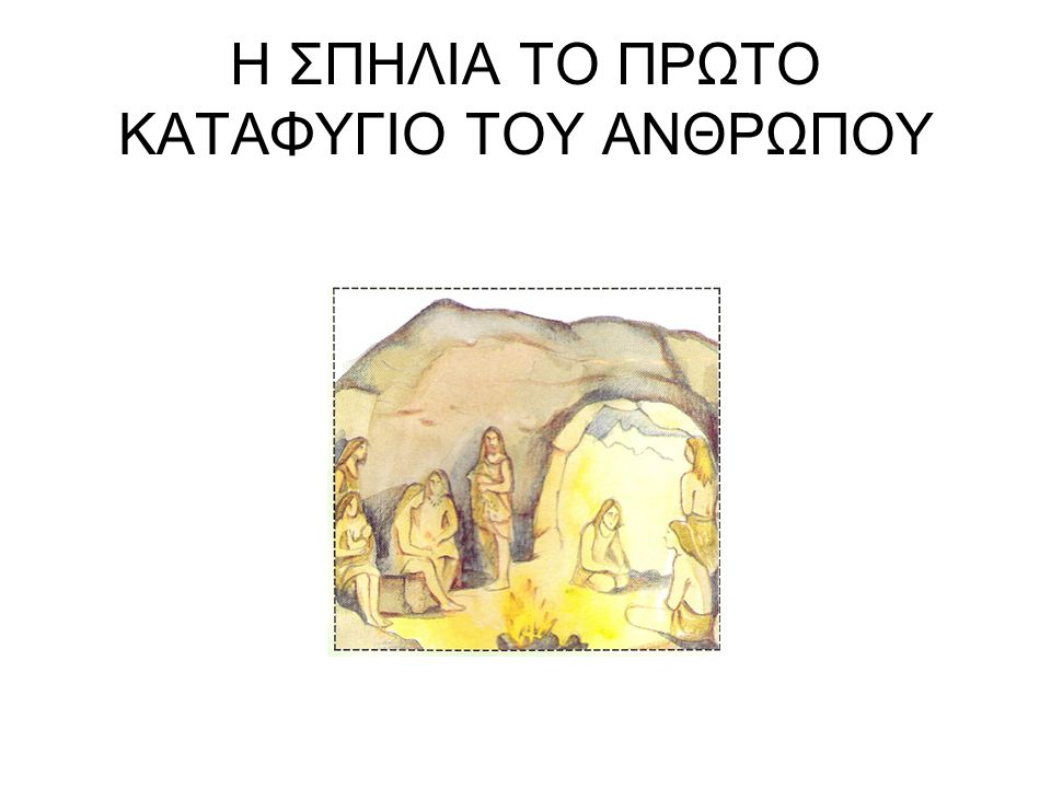 Η ΣΠΗΛΙΑ ΤΟ ΠΡΩΤΟ ΚΑΤΑΦΥΓΙΟ ΤΟΥ ΑΝΘΡΩΠΟΥ