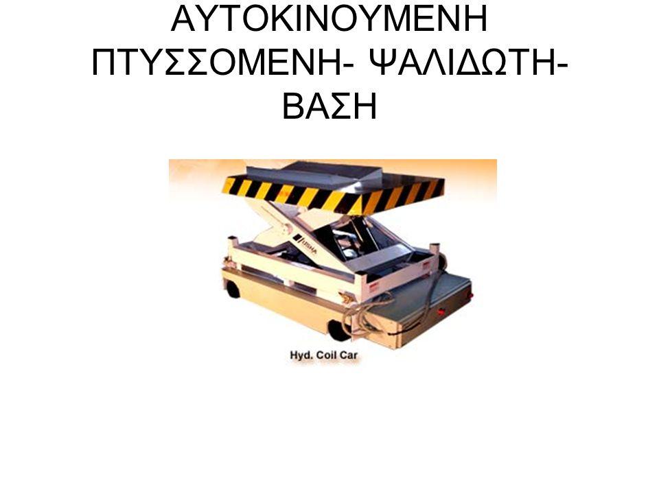ΑΥΤΟΚΙΝΟΥΜΕΝΗ ΠΤΥΣΣΟΜΕΝΗ- ΨΑΛΙΔΩΤΗ- ΒΑΣΗ
